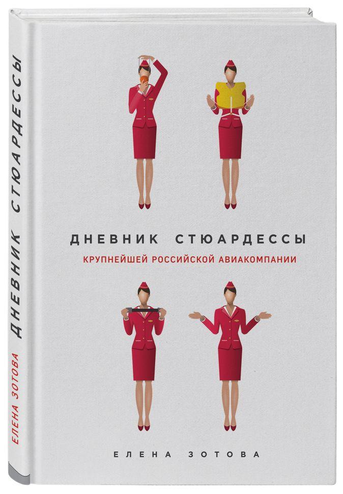 Елена Зотова - Дневник стюардессы обложка книги