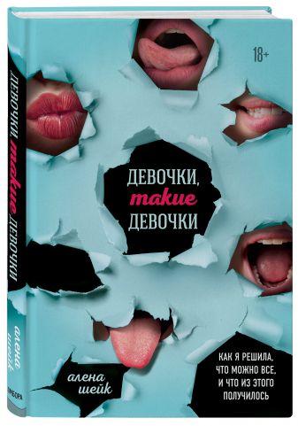 Алёна Шейк - Девочки, такие девочки. Как я решила, что можно все, и что из этого получилось обложка книги