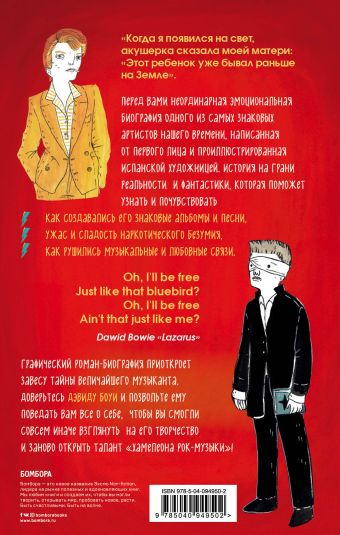 Дэвид Боуи. Биография в комиксах Мария Хессе, Франс Руис