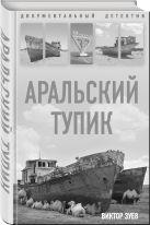 Виктор Зуев - Аральский тупик' обложка книги