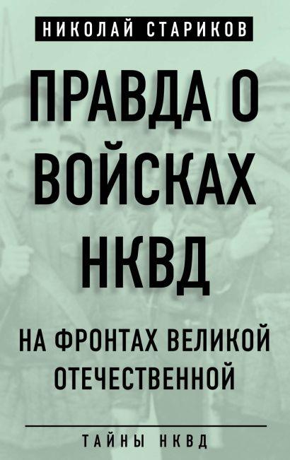 Правда о войсках НКВД. На фронтах Великой Отечественной - фото 1