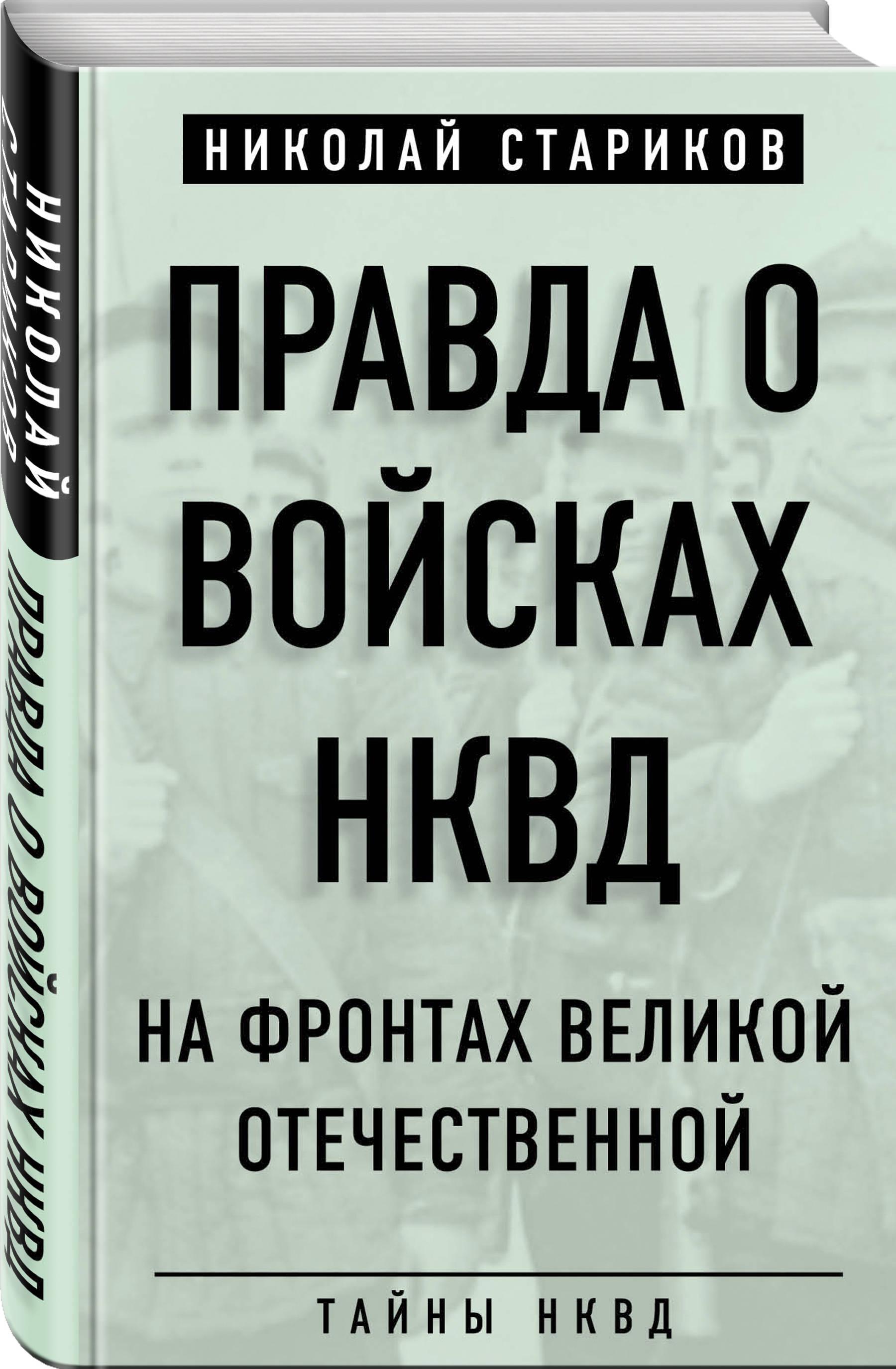 Стариков Николай Николаевич Правда о войсках НКВД. На фронтах Великой Отечественной