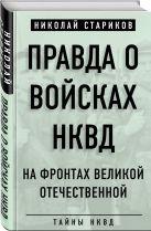 Стариков Н.Н. - Правда о войсках НКВД. На фронтах Великой Отечественной' обложка книги