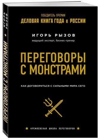 Игорь Рызов - Переговоры с монстрами. Как договориться с сильными мира сего обложка книги