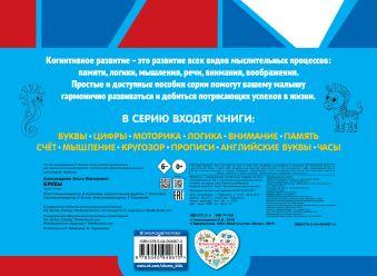Буквы О. В. Александрова
