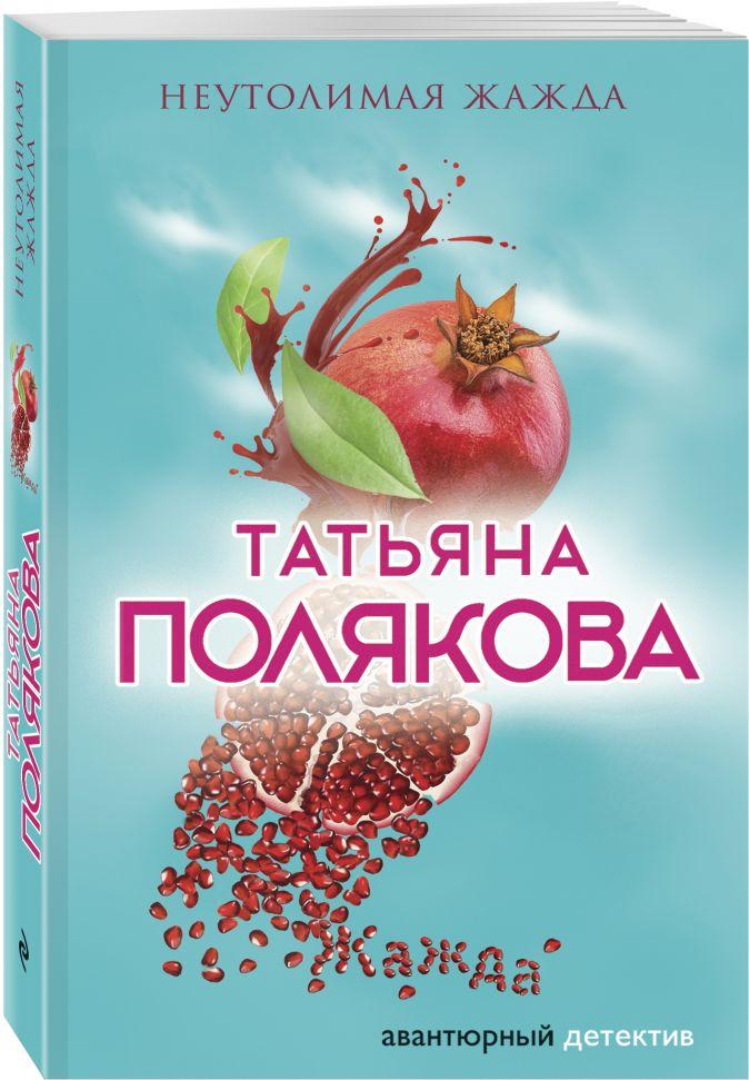 Неутолимая жажда Татьяна Полякова