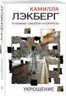 Камилла Лэкберг - Укрощение' обложка книги