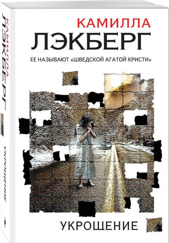 Камилла Лэкберг - Укрощение обложка книги