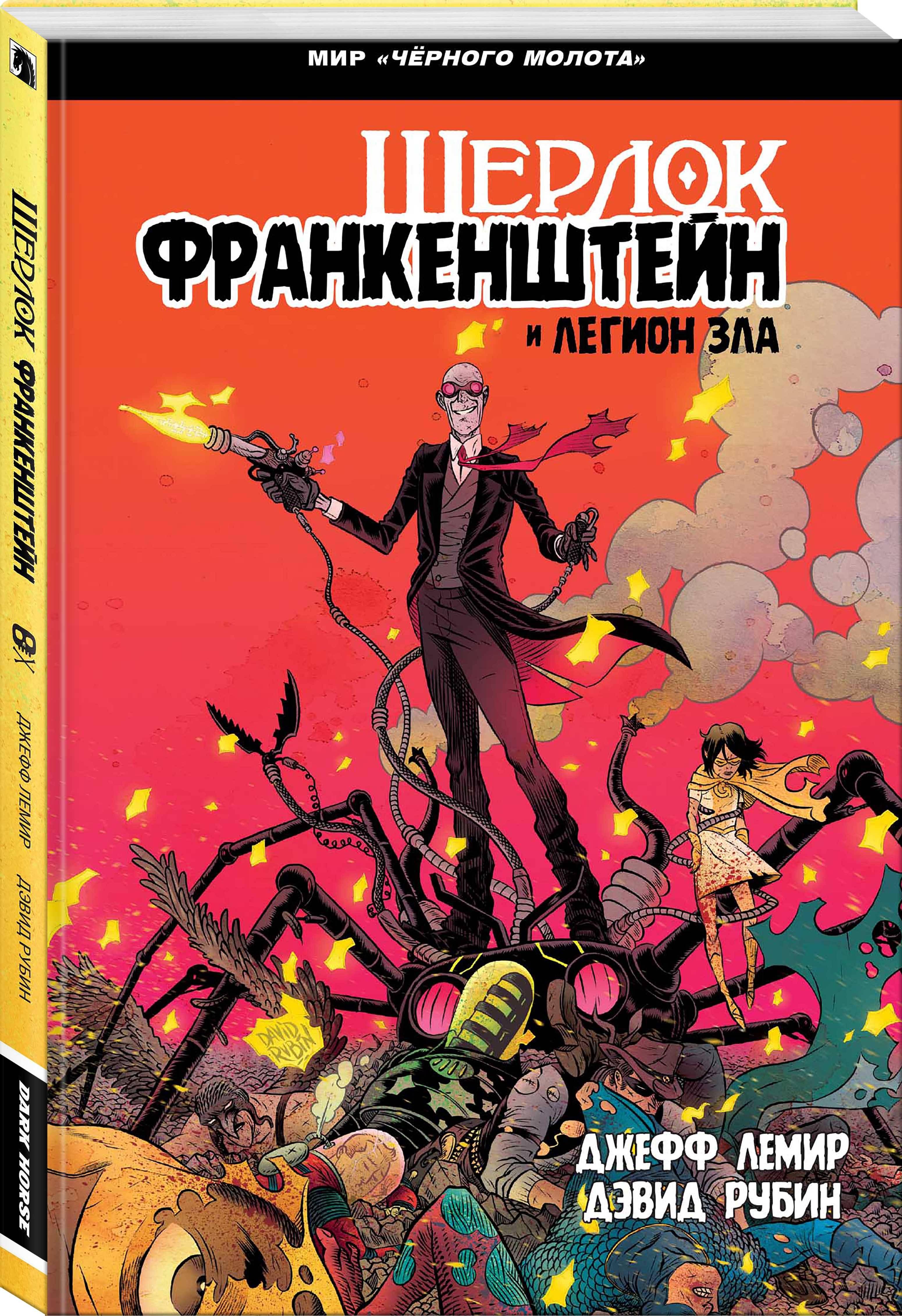 Лемир Д. Черный Молот: Шерлок Франкенштейн и Легион Зла