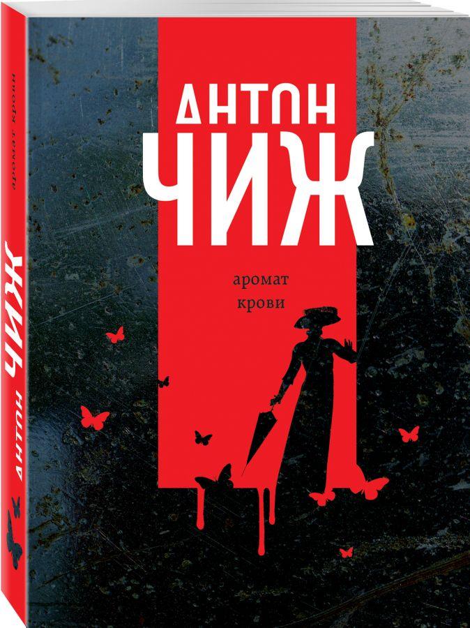 Аромат крови Антон Чиж