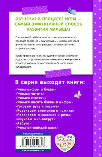 Учим цифры и буквы Т. М. Мазаник