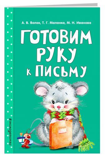 А. В. Волох, Т. Г. Маланка, М. Н. Иванова - Готовим руку к письму обложка книги