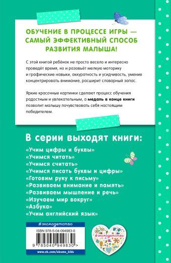 Готовим руку к письму А. В. Волох, Т. Г. Маланка, М. Н. Иванова