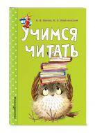Волох А.В., Мовчанский К.Е. - Учимся читать' обложка книги