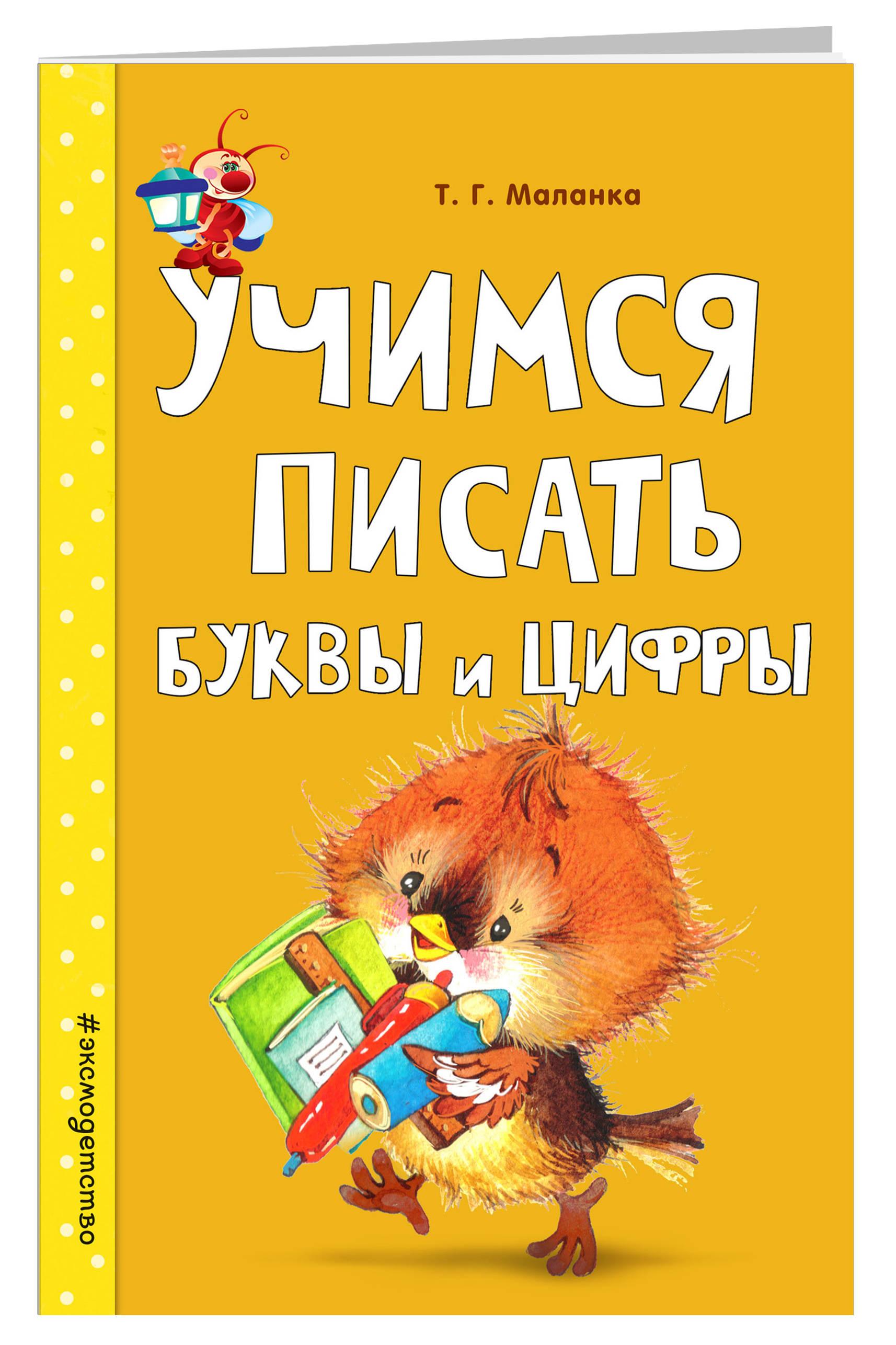Т. Г. Маланка Учимся писать буквы и цифры