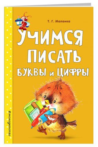 Учимся писать буквы и цифры Т. Г. Маланка