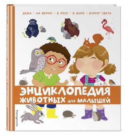 Энциклопедия животных для малышей - фото 1