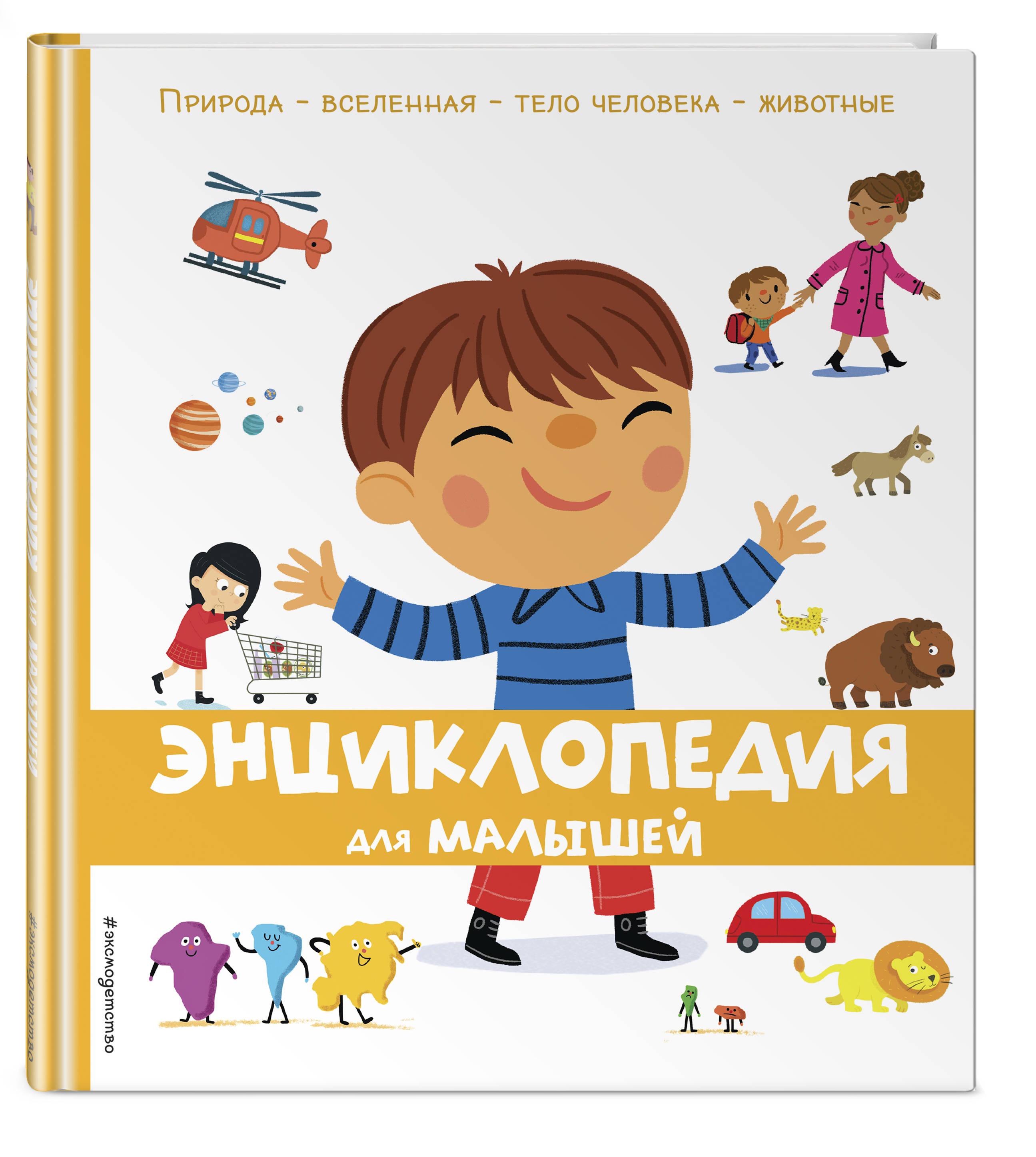 Энциклопедия для малышей томас канаван тело человека энциклопедия для маленьких почемучек