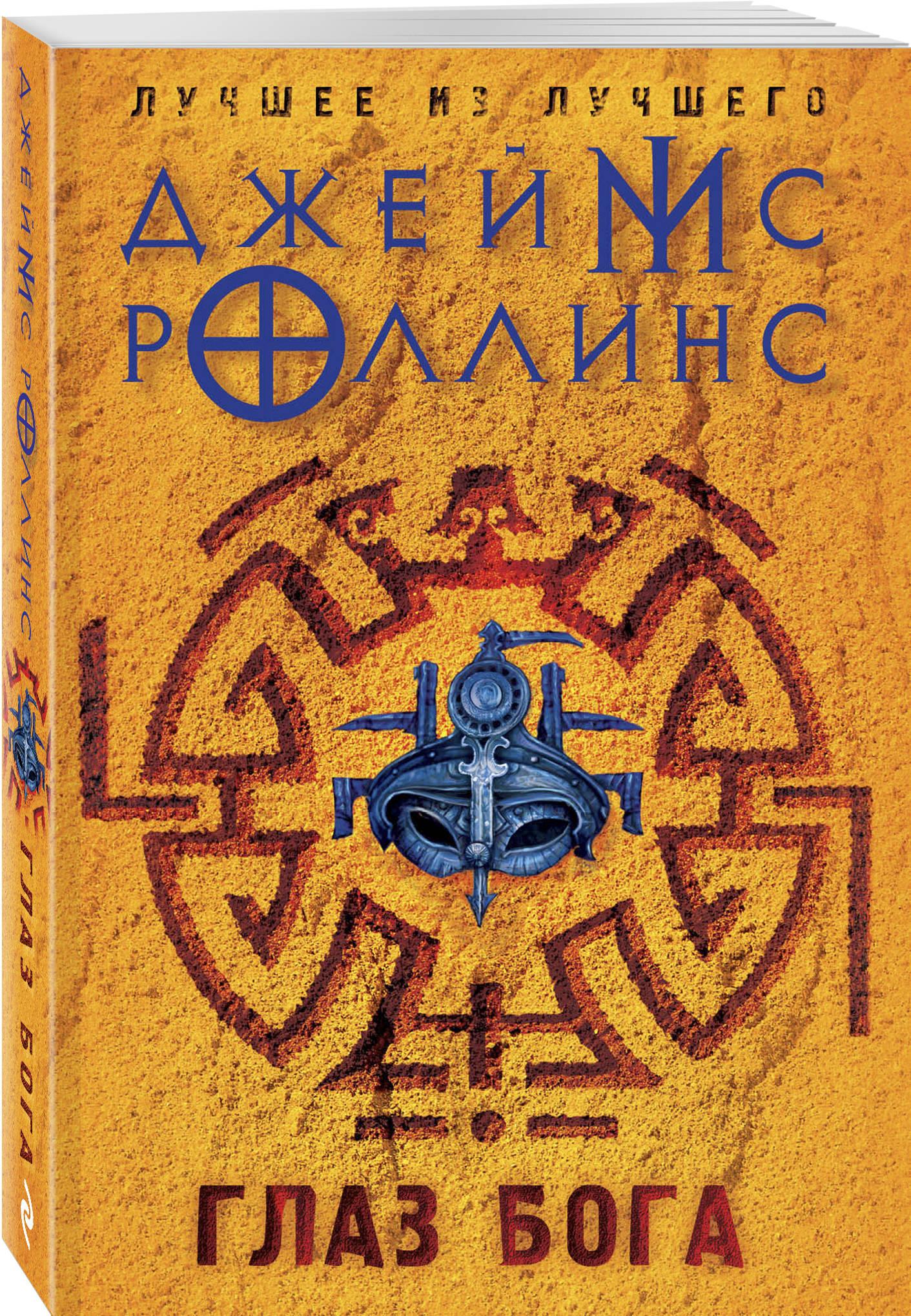 Роллинс Дж. Глаз Бога ISBN: 978-5-04-094990-8