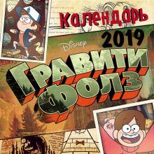 Календари настенные 2019 (300х300мм)