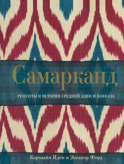 Самарканд. Рецепты и истории Средней Азии и Кавказа - фото 1