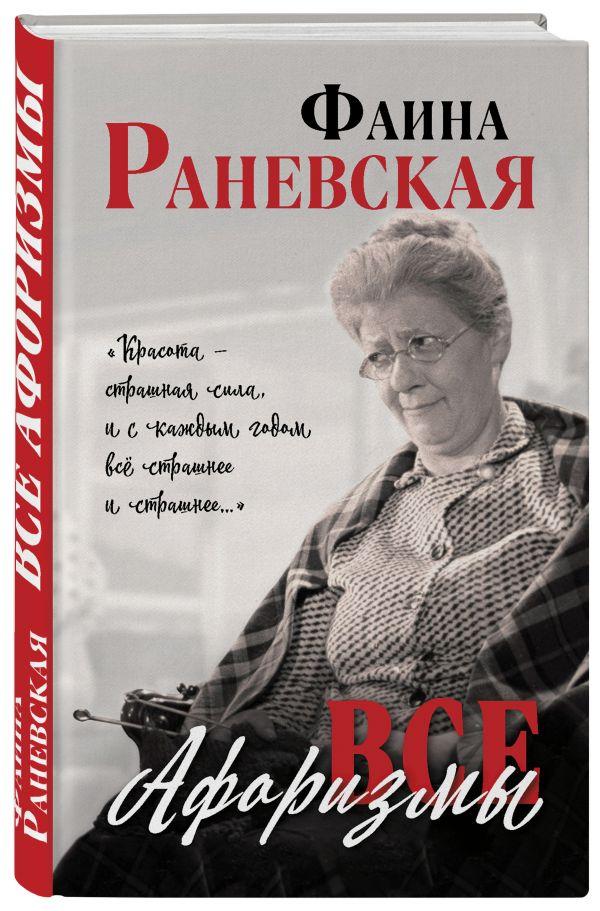 Раневская Фаина Георгиевна Все афоризмы