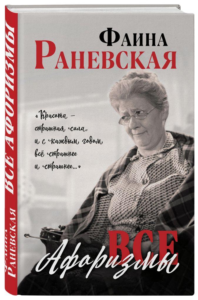 Фаина Раневская - Все афоризмы обложка книги