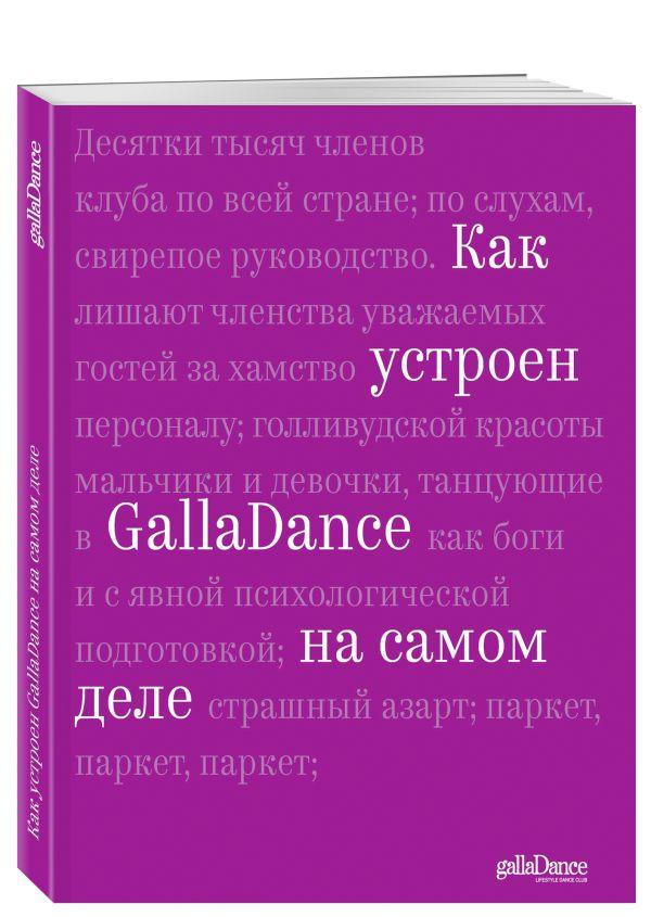 Zakazat.ru: Как устроен GallaDance на самом деле