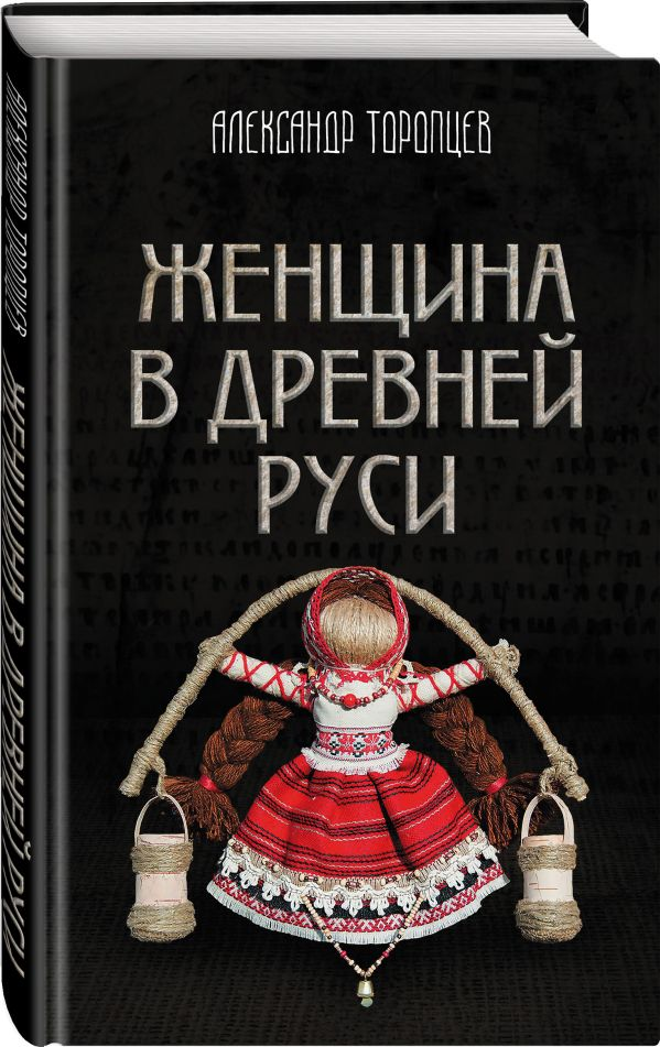 Женщина в Древней Руси ( Торопцев Александр Петрович  )