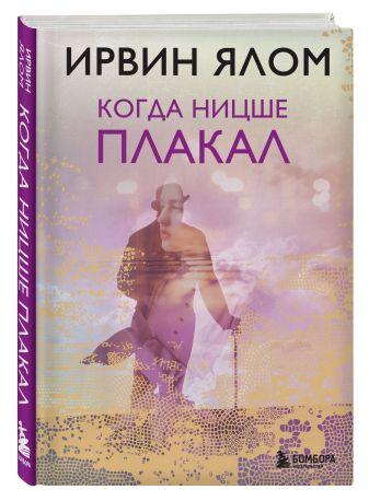 Ирвин Ялом - Когда Ницше плакал обложка книги