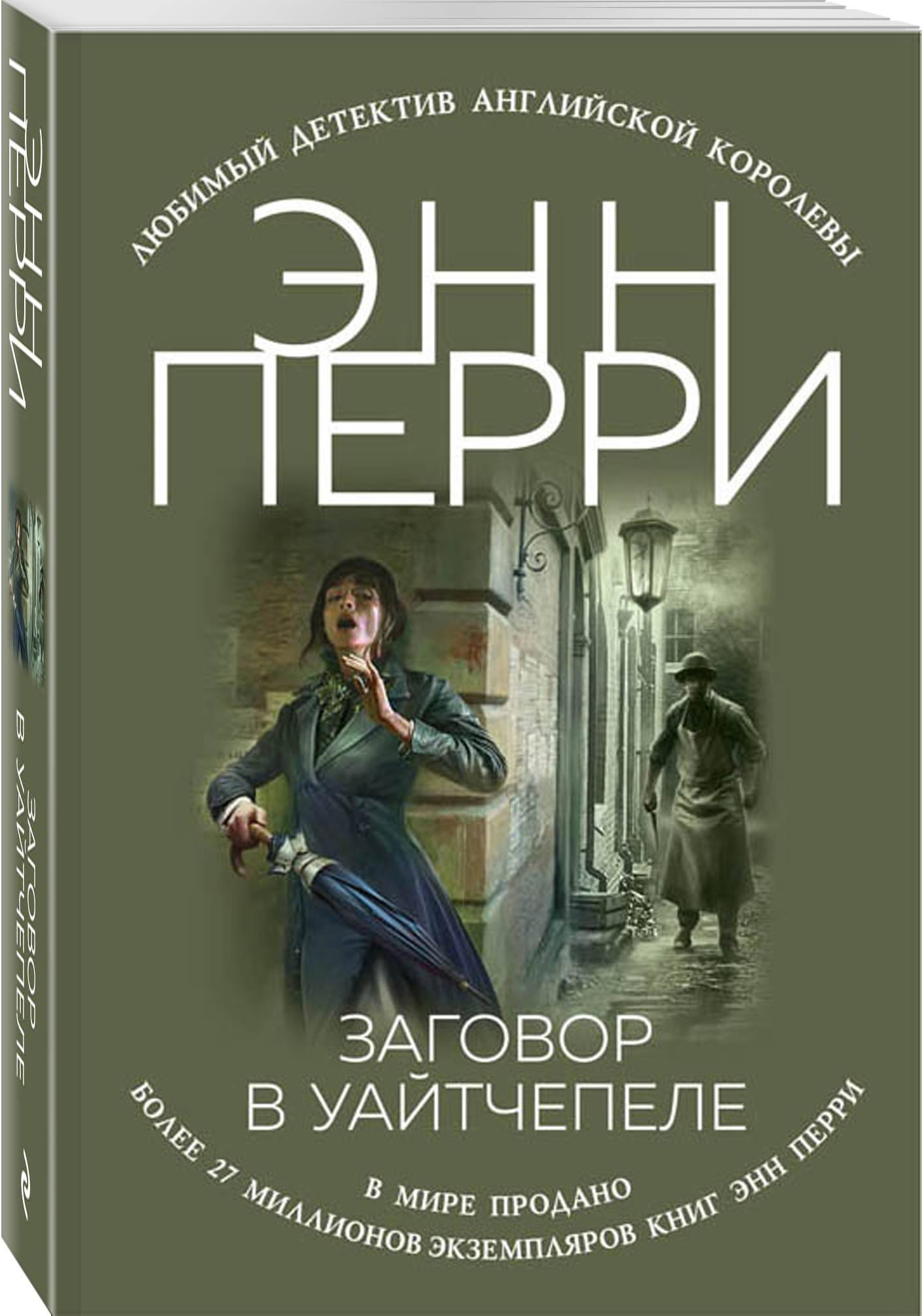 Перри Энн Заговор в Уайтчепеле