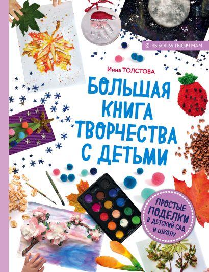 Большая книга творчества с детьми. Простые поделки в детский сад и школу - фото 1