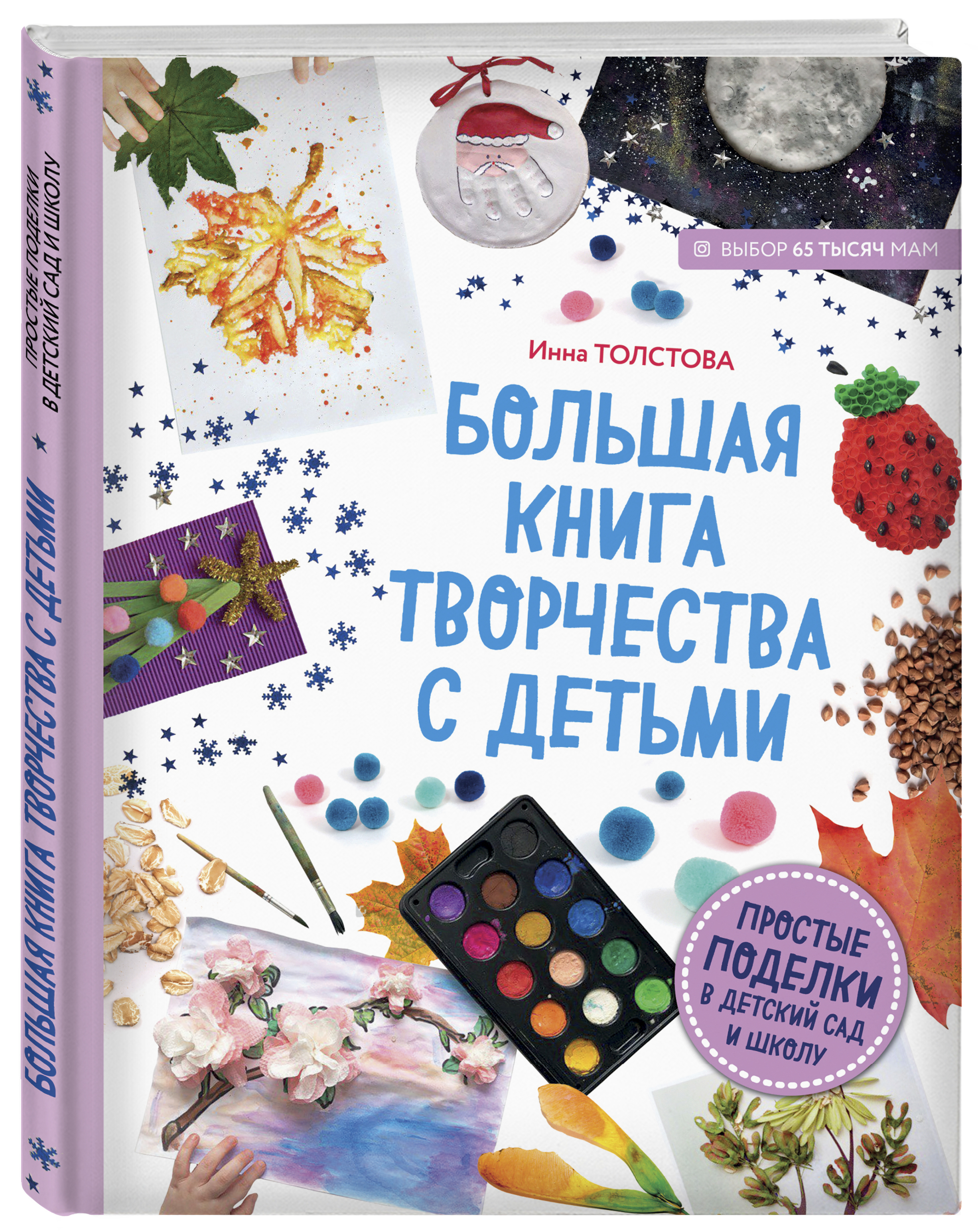 Инна Толстова Большая книга творчества с детьми. Простые поделки в детский сад и школу поделки для сада из шишек