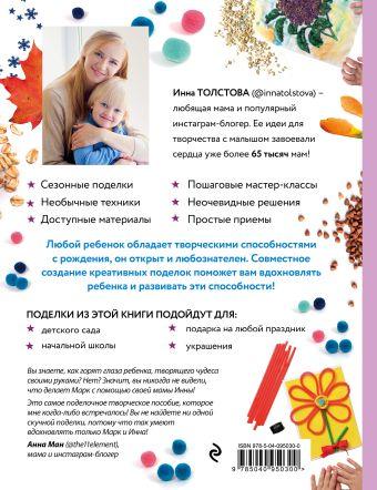 Большая книга творчества с детьми. Простые поделки в детский сад и школу Инна Толстова