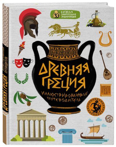Древняя Греция - фото 1