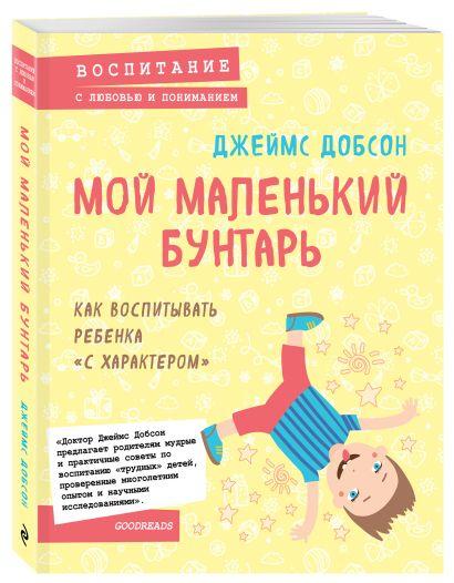 """Мой маленький бунтарь. Как воспитывать ребенка """"с характером"""" - фото 1"""