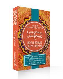Сказочное лекарство. Волшебные Эбру-карты. 25 карт-камертонов, которые помогут найти решение в трудной ситуации, обрести гармонию и счастье
