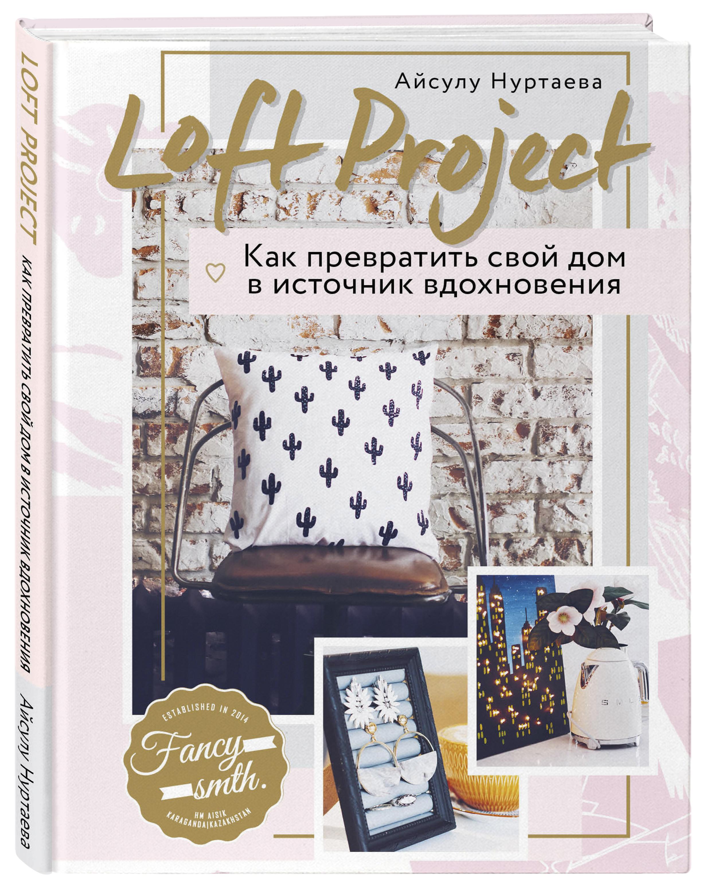 Айсулу Нуртаева Loft Project. Как превратить свой дом в источник вдохновения румбокс diy house dg12 loft