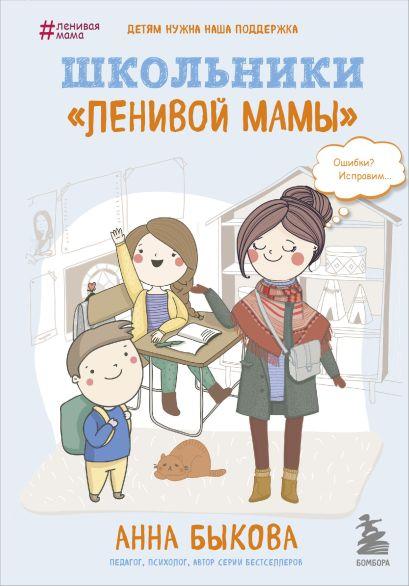 """Школьники """"ленивой мамы"""" - фото 1"""