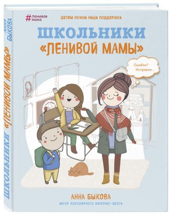 """Анна Быкова - Школьники """"ленивой мамы"""" обложка книги"""