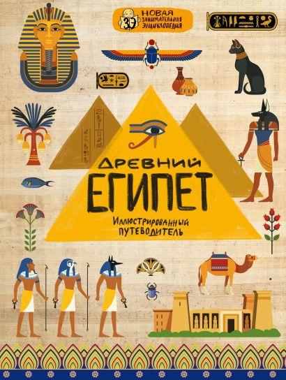 Древний Египет - фото 1