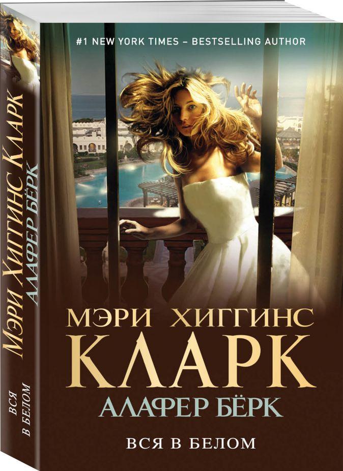 Мэри Хиггинс Кларк, Алафер Бёрк - Вся в белом обложка книги