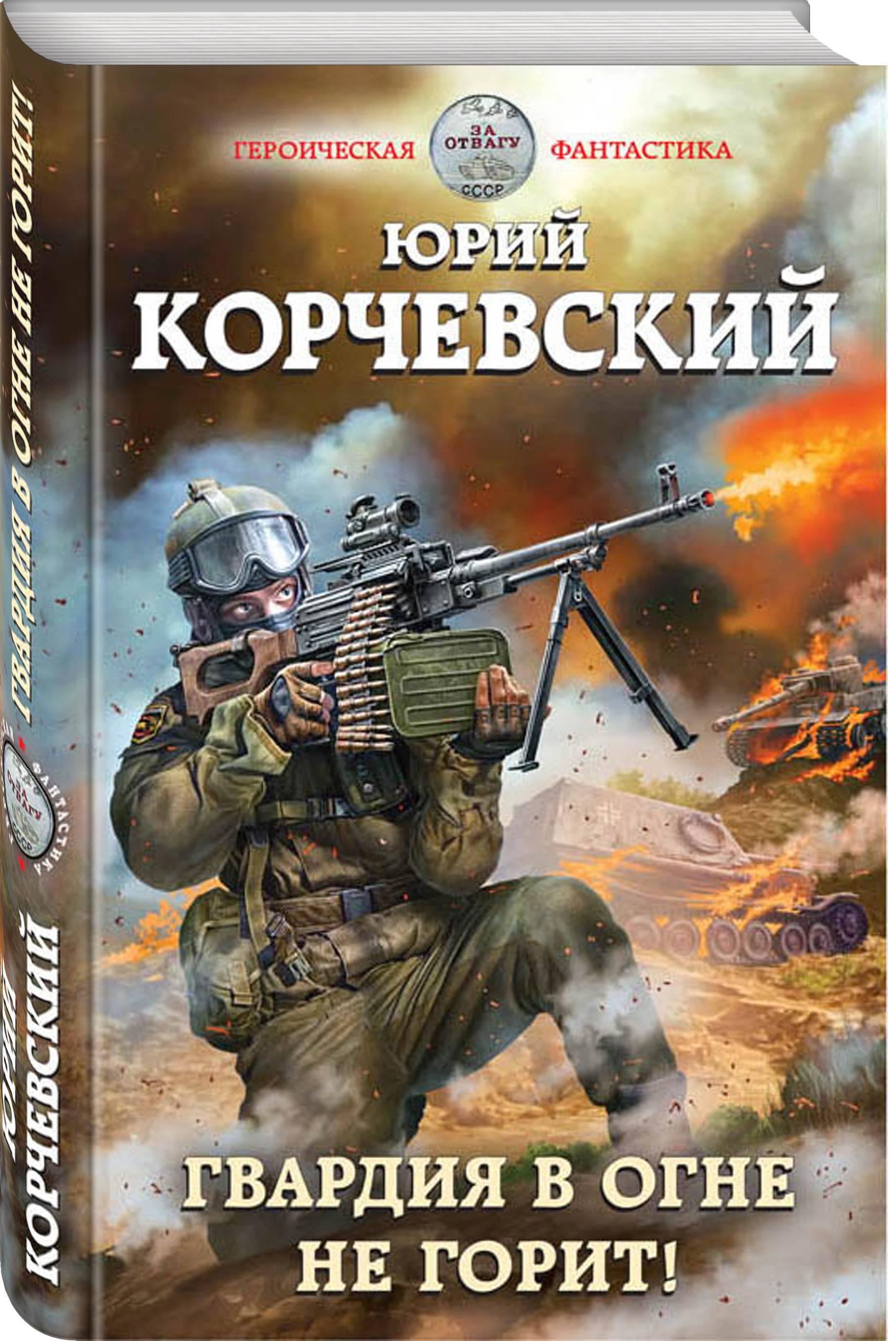 Юрий Корчевский Гвардия в огне не горит!