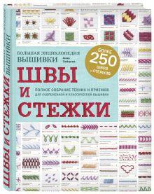 Швы и стежки. Большая энциклопедия вышивки