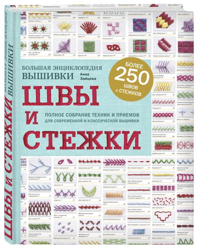 Анна Зайцева - Швы и стежки. Большая энциклопедия вышивки обложка книги