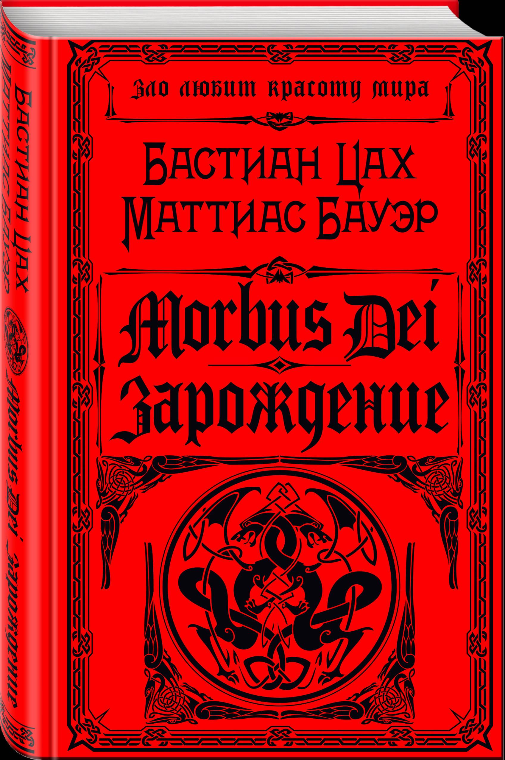 Бастиан Цах, Маттиас Бауэр Morbus Dei. Зарождение