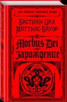Бастиан Цах, Маттиас Бауэр - Morbus Dei. Зарождение' обложка книги