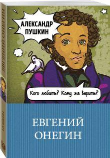 100 главных книг (обложка) (лимитированное издание)