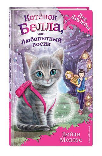 Дейзи Медоус - Котёнок Белла, или Любопытный носик обложка книги