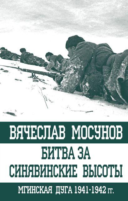 Битва за Синявинские высоты. Мгинская дуга 1941-1942 гг. - фото 1